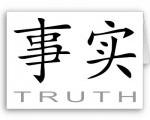 """""""La vérité"""" : Journées Scientifiques annuelles de l'IUF, 2, 3 et 4 avril 2013,Toulouse"""